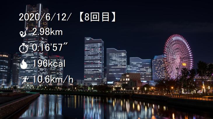 ジョギング記録【その8】