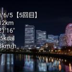 ジョギング記録【その5】